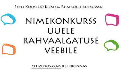 Kollektiivsete pöördumiste platvormi nimeks saab rahvaalgatus.ee