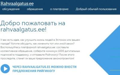 Коллективные обращения в Рийгикогу теперь можно представить посредством rahvaalgatus.ee